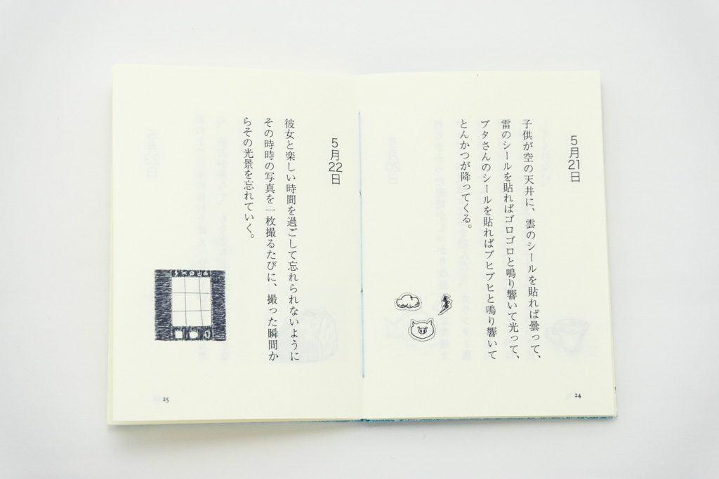 糸かがり手製本はん・ぶんこ一文物語365 天の本文を開いたところ