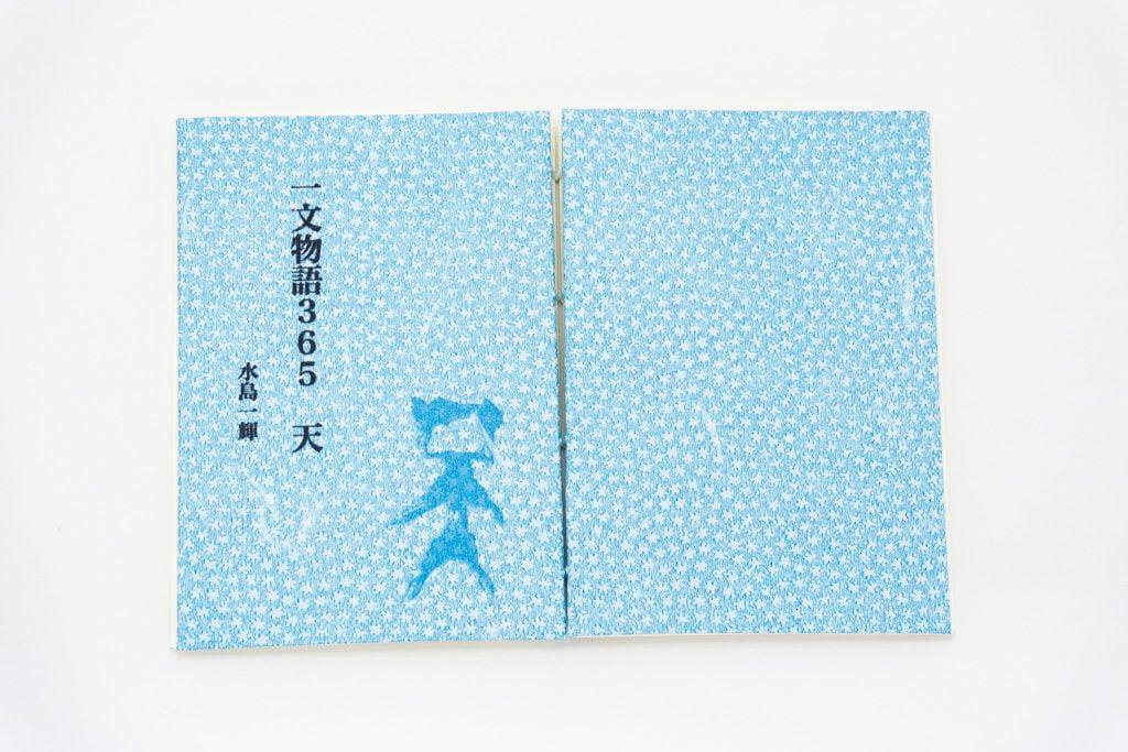 糸かがり手製本はん・ぶんこ一文物語365 天の表紙裏表紙を開いたところ