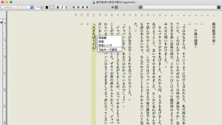 hagoromoのGoogle日本語入力サジェスト位置