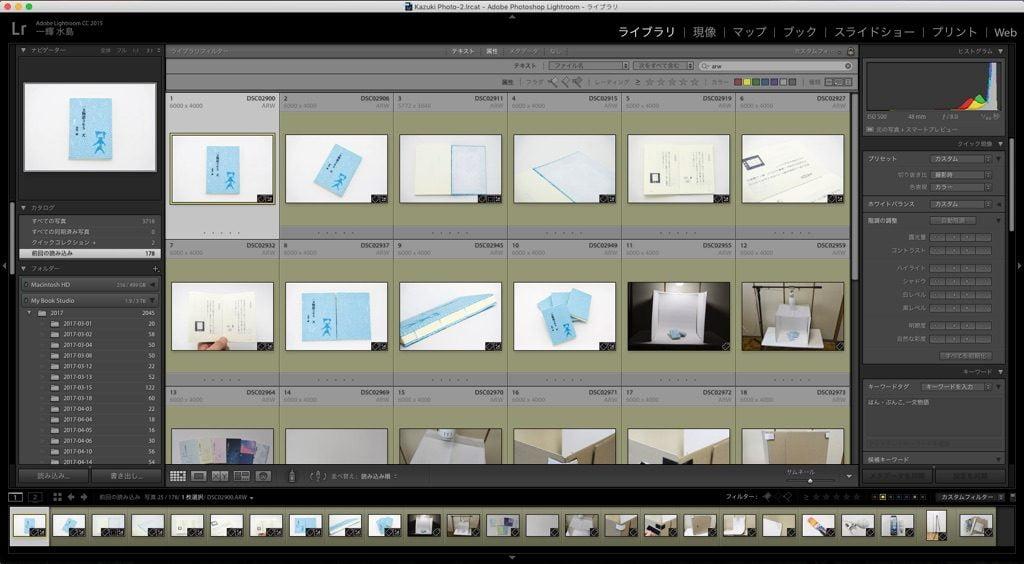 Lightroom写真管理画面