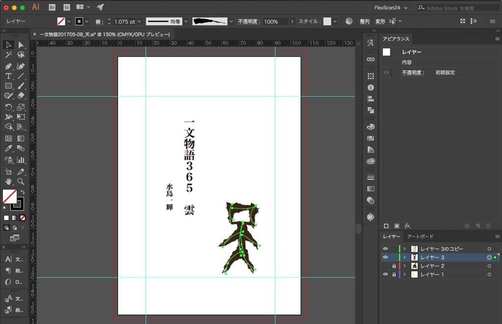 糸かがり手製本はん・ぶんこ一文物語365 天の表紙デザイン