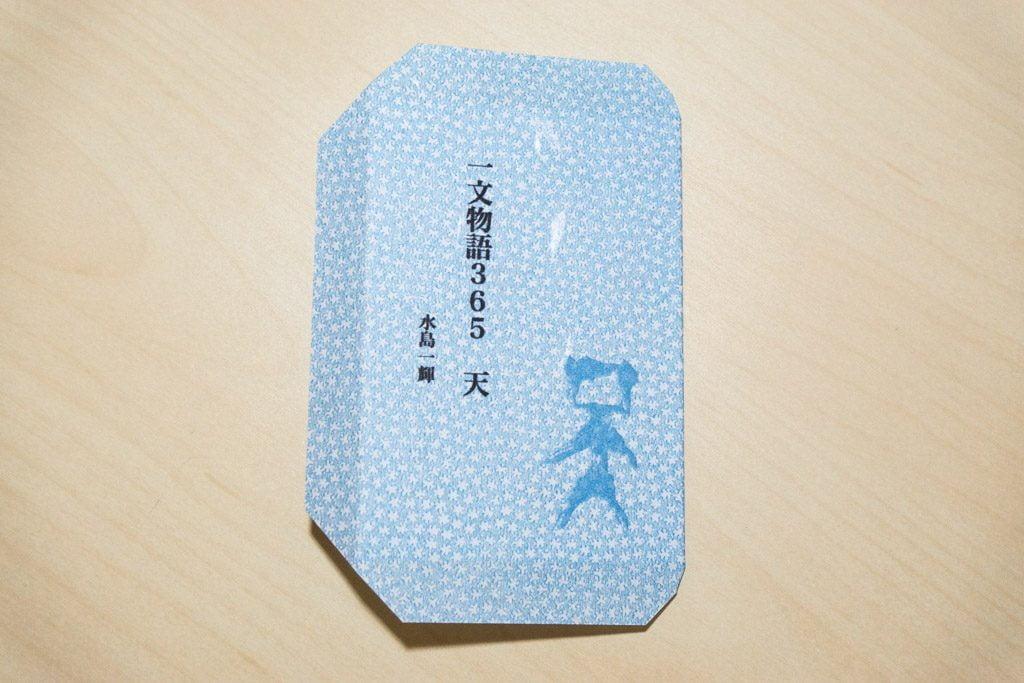 新作手製本はん・ぶんこ一文物語365 天の表紙に厚紙を貼る