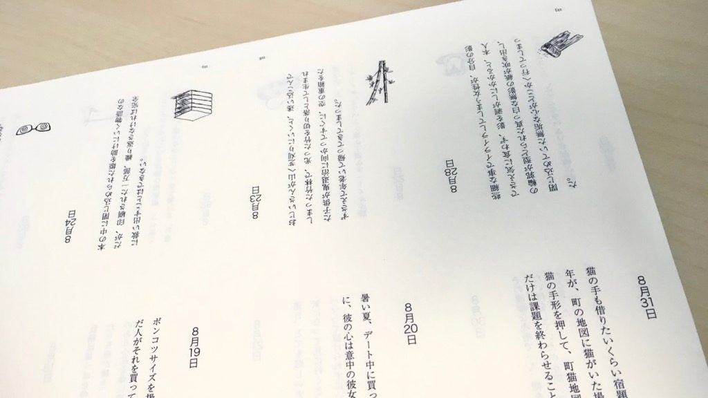 一文物語365 新作手製本はん・ぶんこ2017年の中巻最後の本文用紙