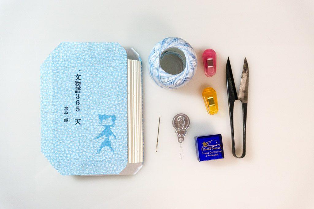 新作手製本はん・ぶんこ一文物語365 天 糸かがり道具一覧