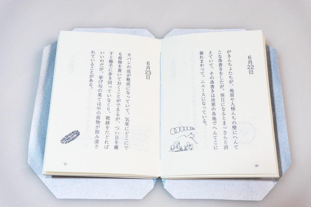 新作手製本はん・ぶんこ一文物語365 天の糸かがり