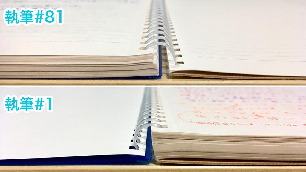 見開きノートの厚さ比較#81