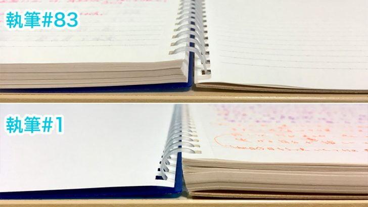 見開きノートの厚さ比較#83