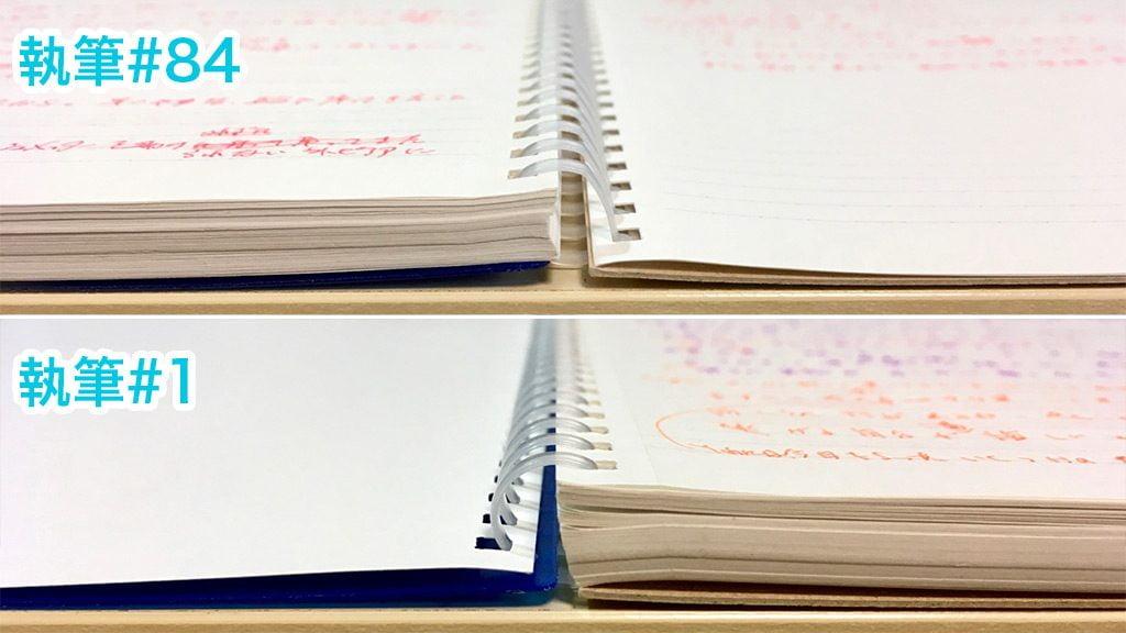 見開きノートの厚さ比較#84