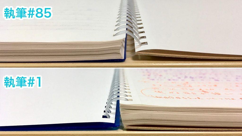 見開きノートの厚さ比較#85