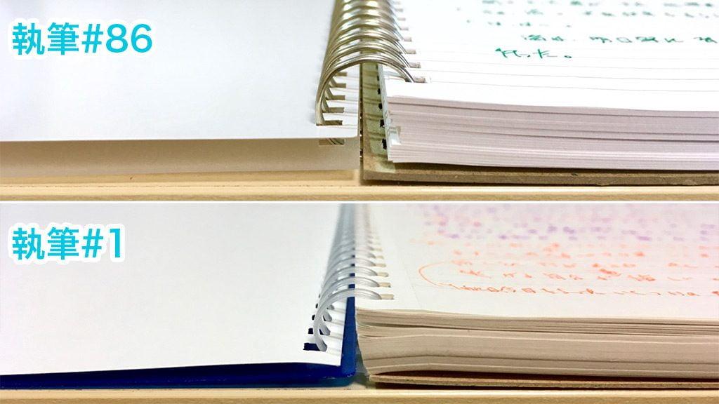 見開きノートの厚さ比較#86