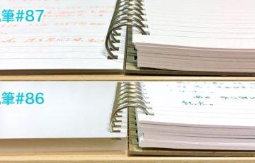 見開きノートの厚さ比較#87