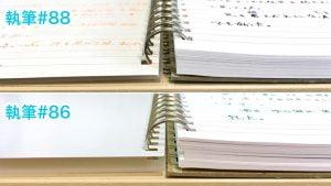 見開きノートの厚さ比較#88
