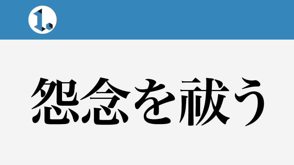 一文物語日々集 タイトル 怨念を祓う