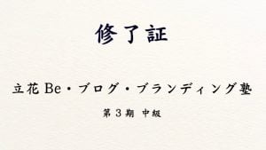 修了証立花Be・ブログ・ブランディング塾第3回平日