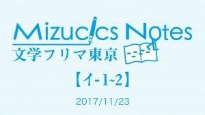 第二十五回文学フリマ東京 Mizucics Notes 出店情報