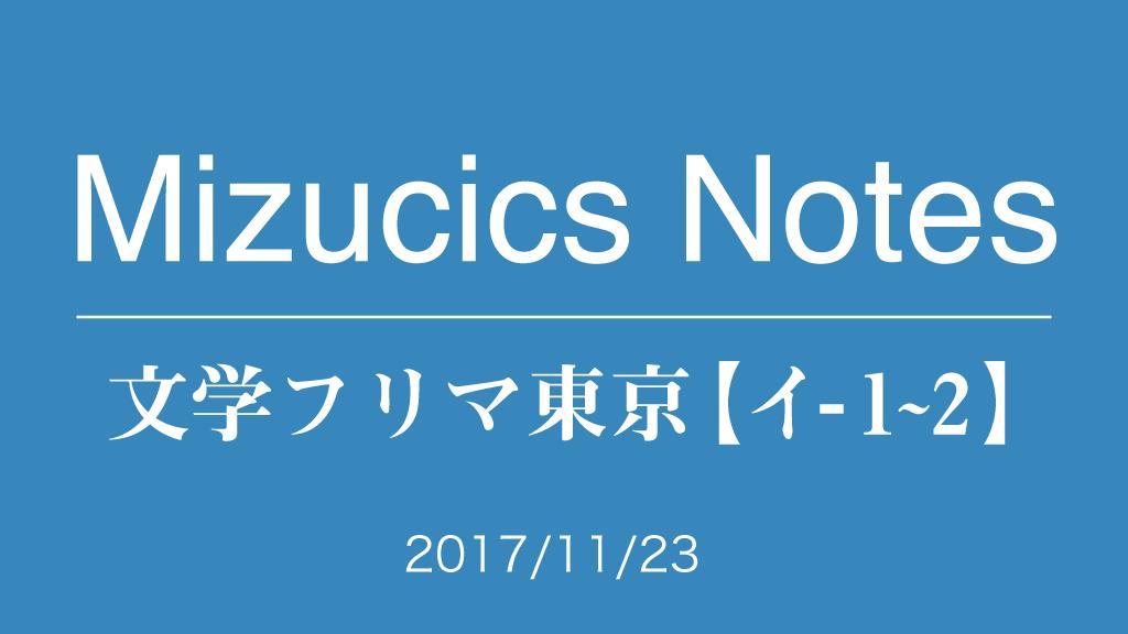 Mizucics Notes 文学フリマ東京【イ-1〜2】2017/11/23