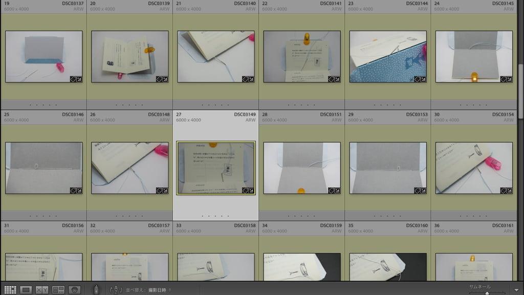 糸かがり手製本手順の写真をLightroomでの管理画面