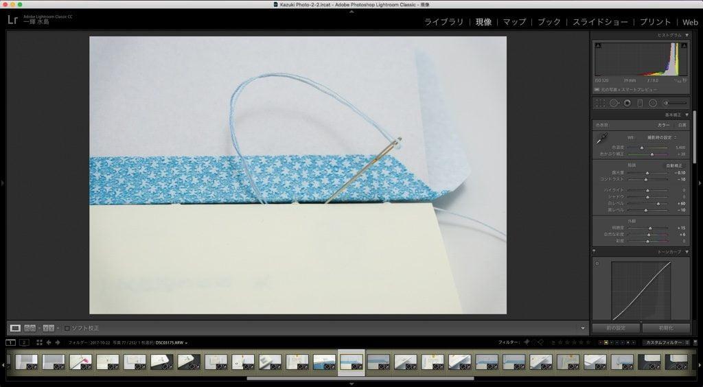 糸かがり手製本手順の写真をLightroomでの画像補正