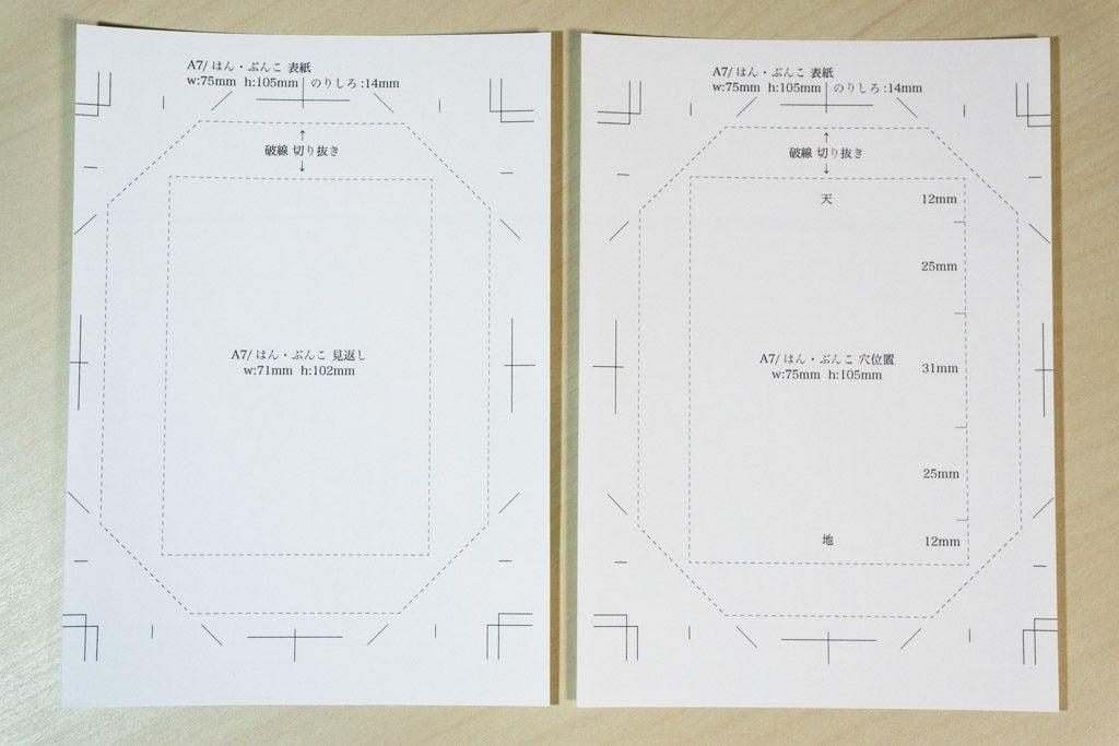 糸かがり手製本はん・ぶんこ用表紙の型抜きテンプレート