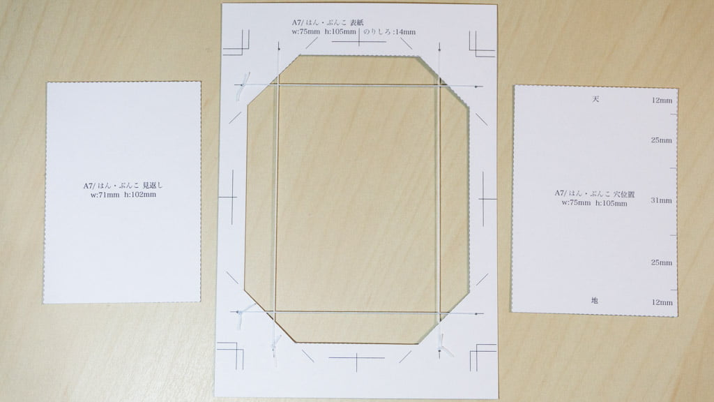 糸かがり手製本はん・ぶんこ用表紙の型抜き