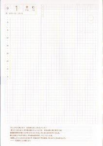 ほぼ日手帳デイリーページ