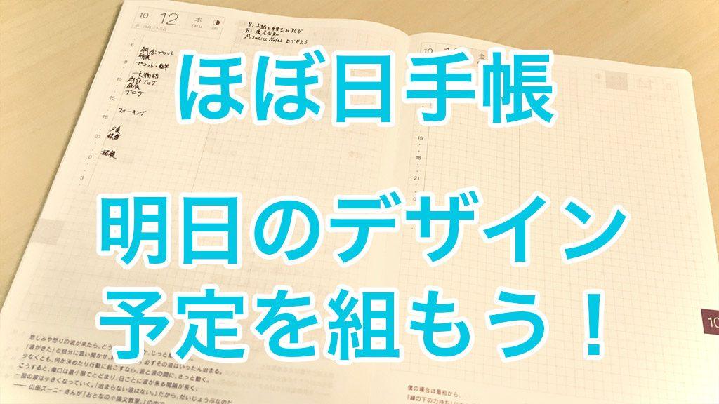 ほぼ日手帳 明日のデザイン予定を組もう!