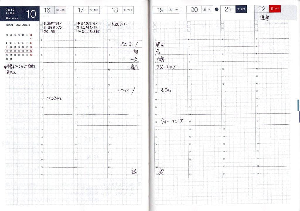 ほぼ日手帳ウィークリーページデザイン