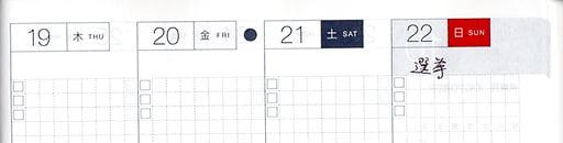 ほぼ日手帳ウィークリーページのタスクチェックリスト