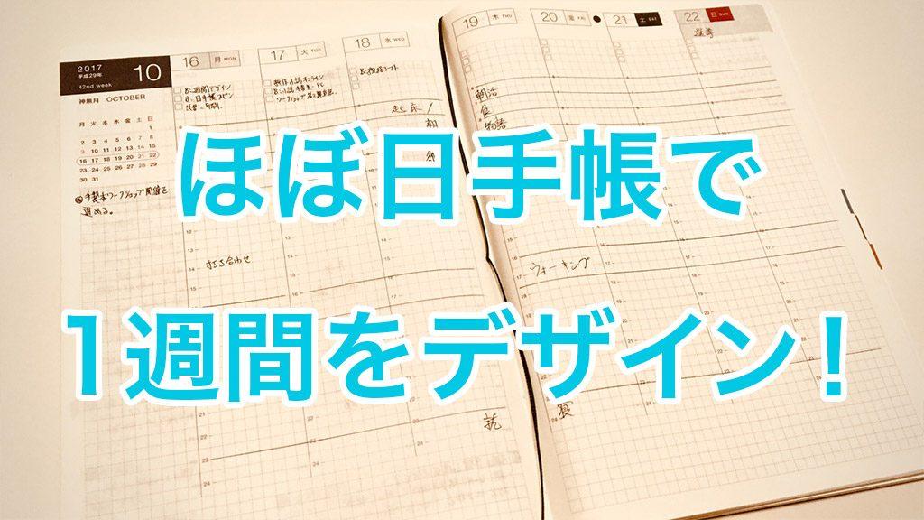 ほぼ日手帳で1週間をデザイン!