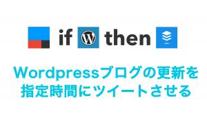 Wordpressブログの更新を指定時間にツイートさせる