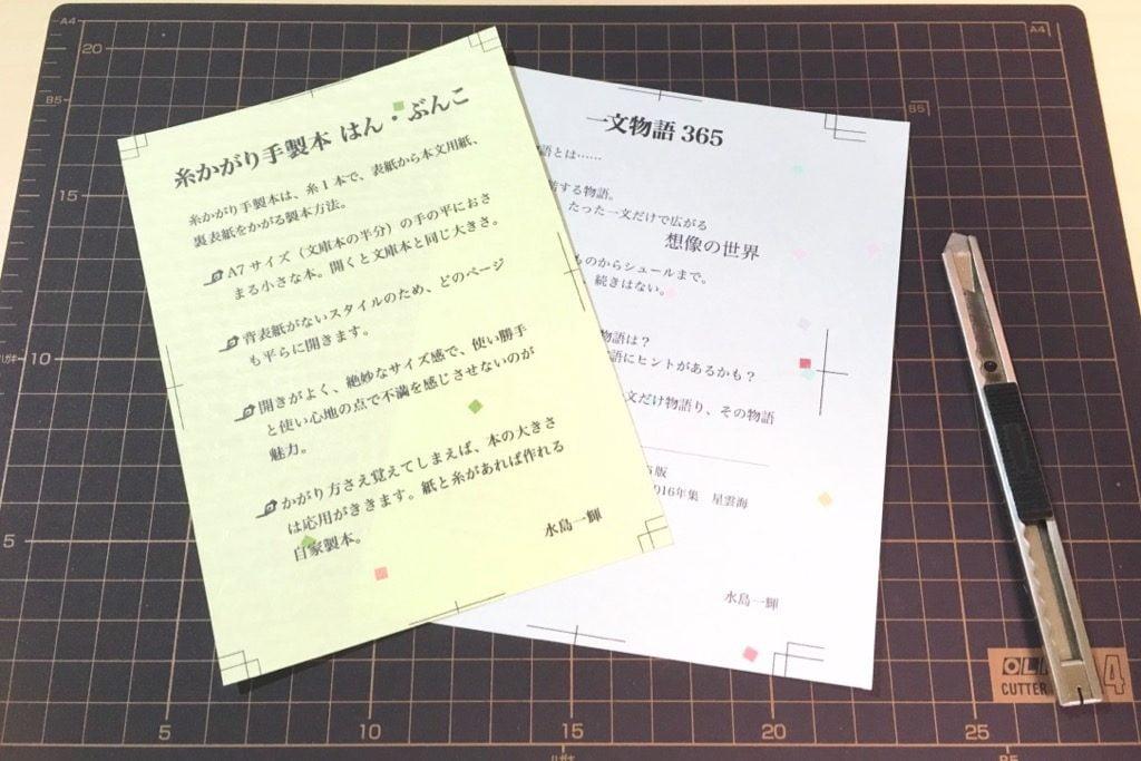 糸かがり手製本と一文物語のPOP作り