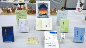 手づくりの本展@八王子市中央図書館が手づくり本を募集!