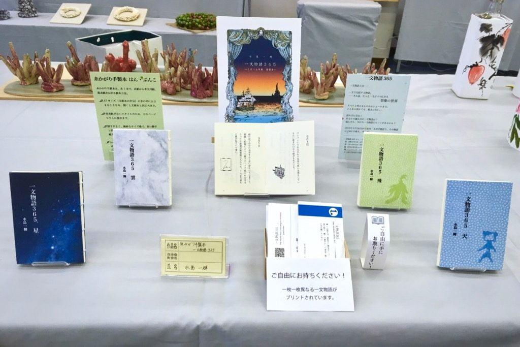 第22回恩方市民センターまつりの展示の手製本一文物語