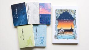 糸かがり手製本の一文物語365