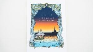 手製本「一文物語365 二〇一六年集 星雲海」