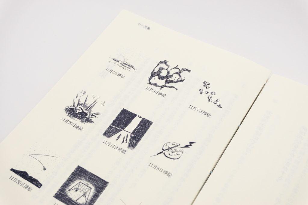糸かがり手製本一文物語365 2016年集の本文挿絵ページ