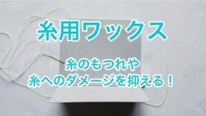 糸用ワックス糸のもつれや糸へのダメージを抑える!
