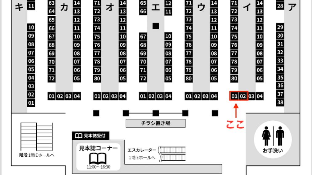 第25回文学フリマ東京Mizucics Notesブース位置マップ