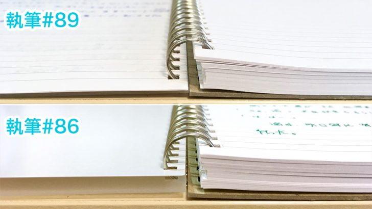 見開きノートの厚さ比較#89