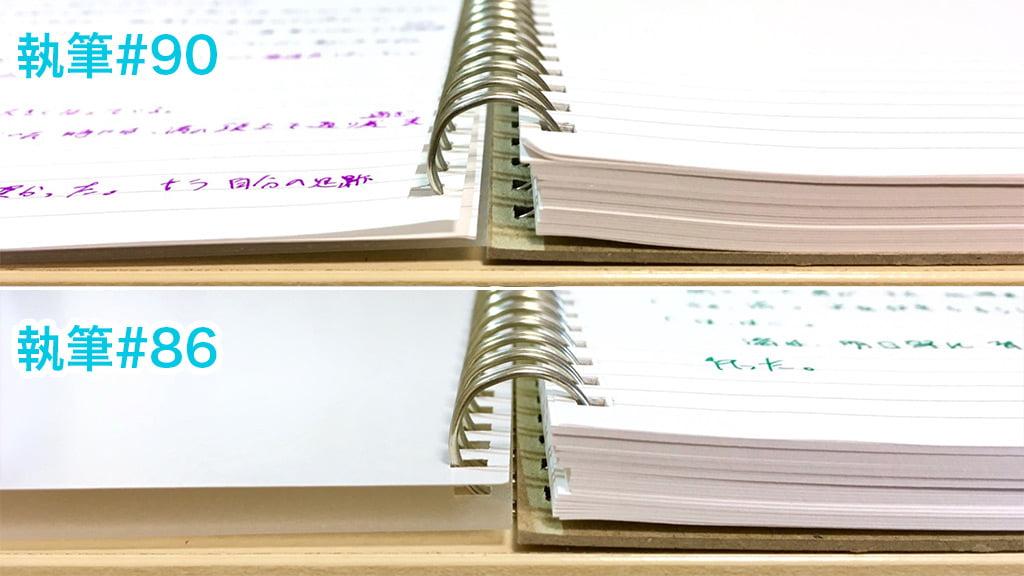 見開きノートの厚さ比較#90