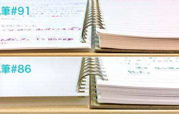 見開きノートの厚さ比較#91