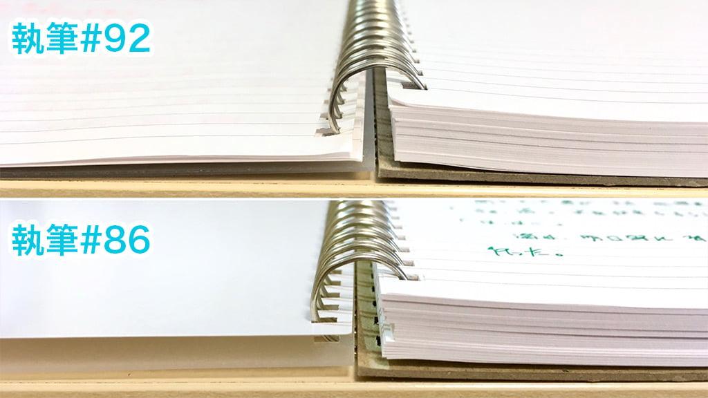 見開きノートの厚さ比較#92