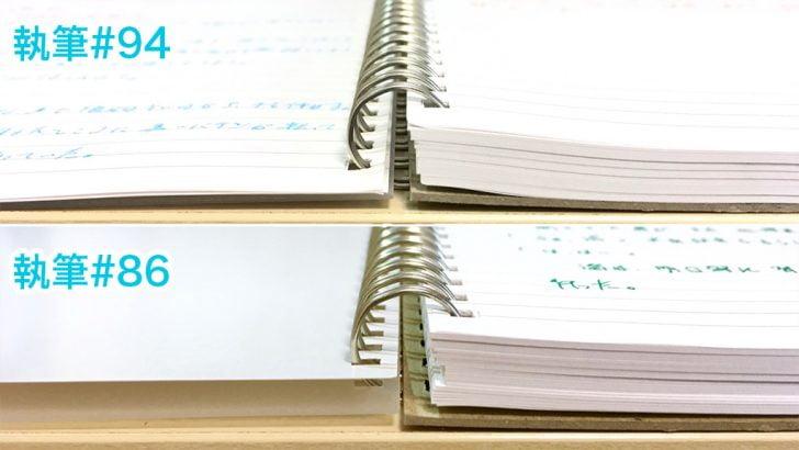 見開きノートの厚さ比較#94