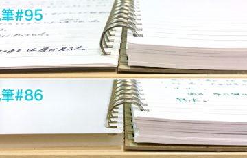 見開きノートの厚さ比較#95