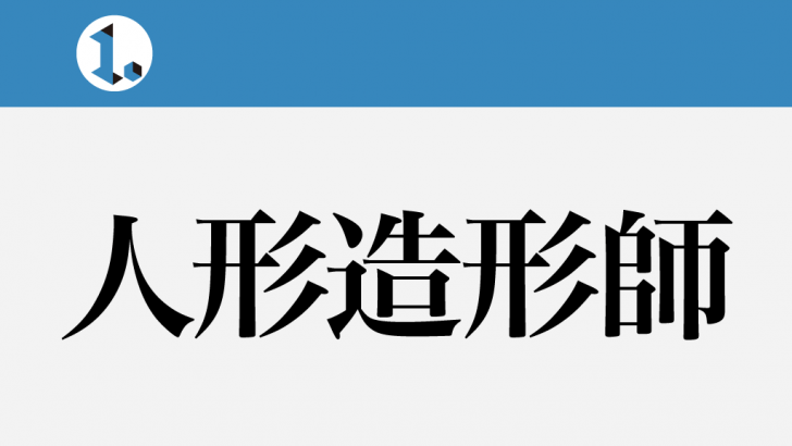 一文物語日々集 タイトル 人形造形師