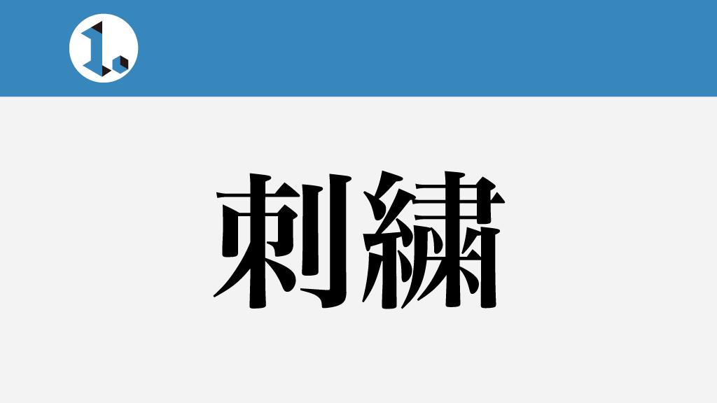 一文物語日々集 タイトル 刺繍