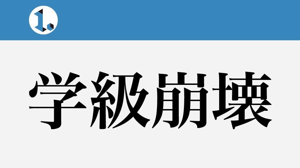 一文物語日々集 タイトル 学級崩壊