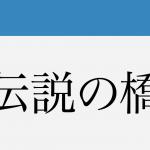 一文物語日々集 タイトル 伝説の橋