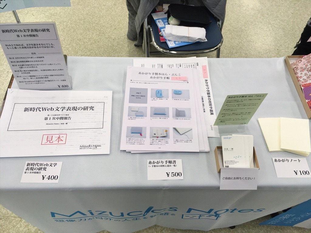 第25回文学フリマ東京、Mizucics Notesブースディスプレイ