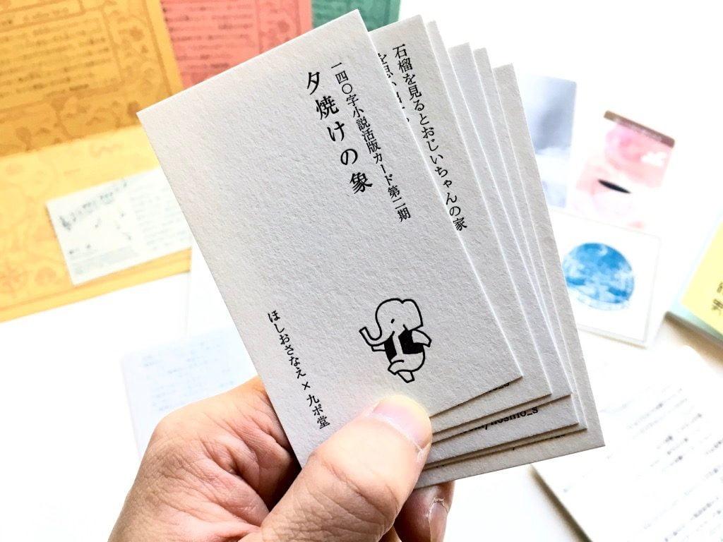ほしおさなえさんの140字小説活版カード「夕焼けの像」
